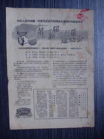 1964年-影片说明书-第一届新兴力量运动会-大型彩色纪录片