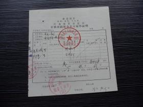 各种粮食转移证16984-河北省石家庄市-市镇居民粮食供应转移证-最高指示