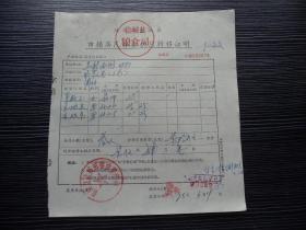 各种粮食转移证16774-江苏省盐城县-市镇居民粮食供应转移证明
