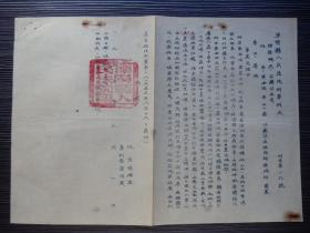 1953年-溧阳县人民法院刑事判决书-恶霸