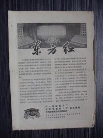 1965年-影片说明书-东方红-八一电影制片厂