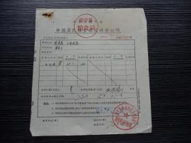 各种粮食转移证16806-江苏省睢宁县-市镇居民粮食供应转移证
