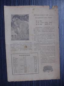 1965年-电影说明书-恢复了名字的人-长春电影制片厂