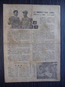 1965年-影片说明书-带兵的人-八一电影制片厂