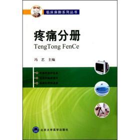新华-疼痛分册(临床麻醉系列丛书)冯艺9787811169188北京大学医学出版社医药卫生