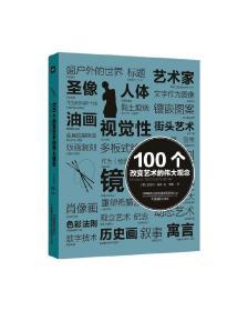 100个改变艺术的伟大观念