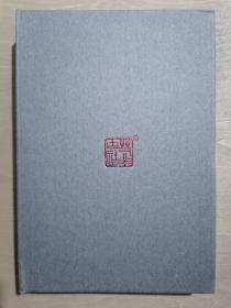 《水浒人物全图》【经折装】(32开精装)九五品