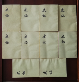 【史记】(全10册)