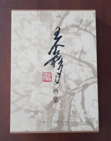 【王个簃画集】(签赠本、8开精装一函一册全)