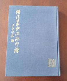 明清篆刻流派印谱