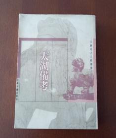 【太湖备考】(江苏地方文献丛书)