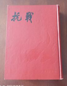 【抗战】 三日刊