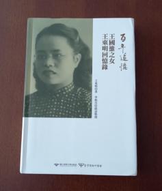 百年追忆-王国维之女王东明回忆录