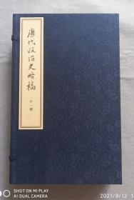 【唐代政治史略稿 外一种】(线装一函3册全)
