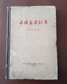 中国历史纪年