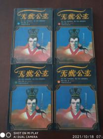 【无忧公主】(全四册)