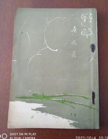 【野草】(1950年4版)