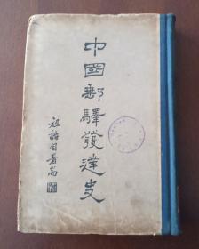 中国邮驿发达史