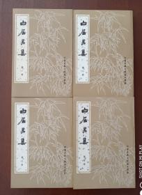 【白居易集】( 中国古典文学基本丛书 )