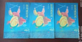 【饮马流花河】(全三册)