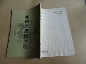 中国历史四字歌