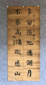 魏友棐 书法