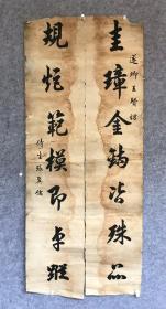 张翼儒 书法