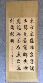 黄侃 书 法