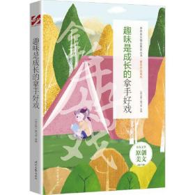 青春美文精品集萃丛书·拿手好戏系列:童年是脖子上的红领巾真诚是消融寒冰的春风趣味是成长的拿手好戏