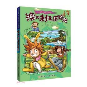漫画书7-10岁澳大利亚历险记地理百科科普读物世界地理历险记系列漫画书儿童7-10岁图书
