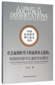 【全新正版】 社会福利转型下的福利多元建构--西部农村留守儿童的实证研究/中国社会科学博士论文文库