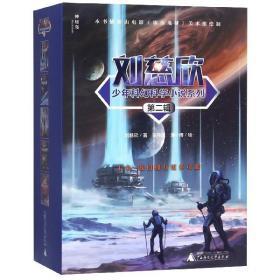 【全新正版】刘慈欣少年科幻科学小说系列(D2辑共5册)