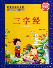 【新华书店】三字经(全彩图文注音版)/新经典儿童彩书坊