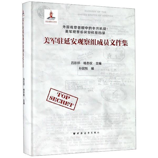 美军驻延安观察组成员文件集