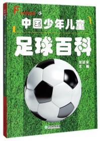 【全新正版】中国少年儿童足球百科(精)