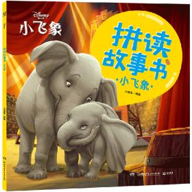 小飞象/拼读故事书