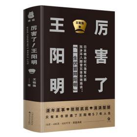 【全新正版】厉害了王阳明(精)