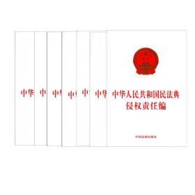 【全新正版】中华人民共和国民法典套装 共7册
