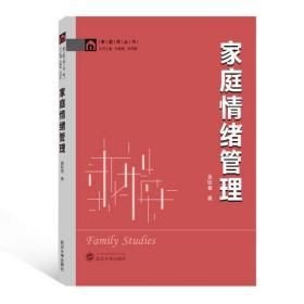 【全新正版】家庭情绪管理/家庭学丛书
