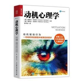 【新华书店】动机心理学