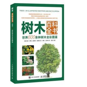 【全新正版】树木百科全书 世界600余种树木全彩图鉴