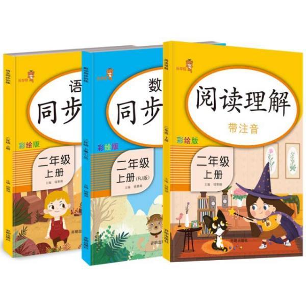 乐学熊阅读理解带注音二年级上册语文阅读理解专项训练书课后练习小学拼音拼读看图写话二年级一课一练