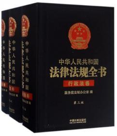 【全新正版】中华人民共和国法律法规全书(D3版共3册)(精)