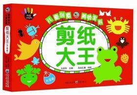 【全新正版】 剪纸大王(升级版)/儿童创意美劳全书