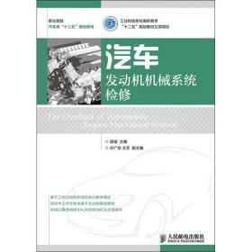 【全新正版】汽车发动机机械系统检修