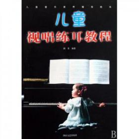 【全新正版】儿童视唱练耳教程/儿童音乐素养辅导用书