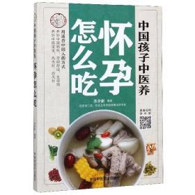 【全新正版】中国孩子中医养(怀孕怎么吃)