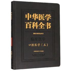 【新华书店】中华医学百科全书(临床医学口腔医学5)(精)