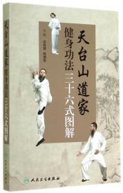 【全新正版】天台山道家健身功法三十六式图解