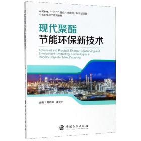 【新华书店】现代聚酯节能环保新技术(中国石化员工培训教材)